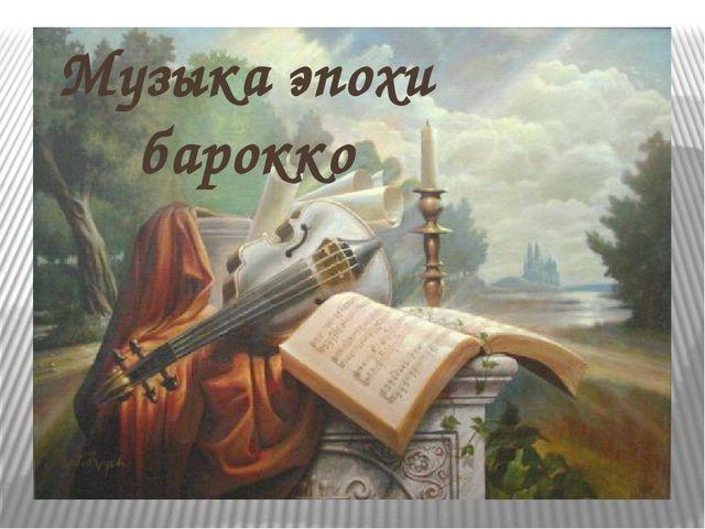 Музыка эпохи барокко