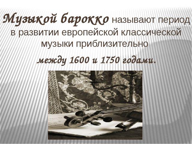 Музыкойбарокко называют период в развитии европейской классической музыки пр...