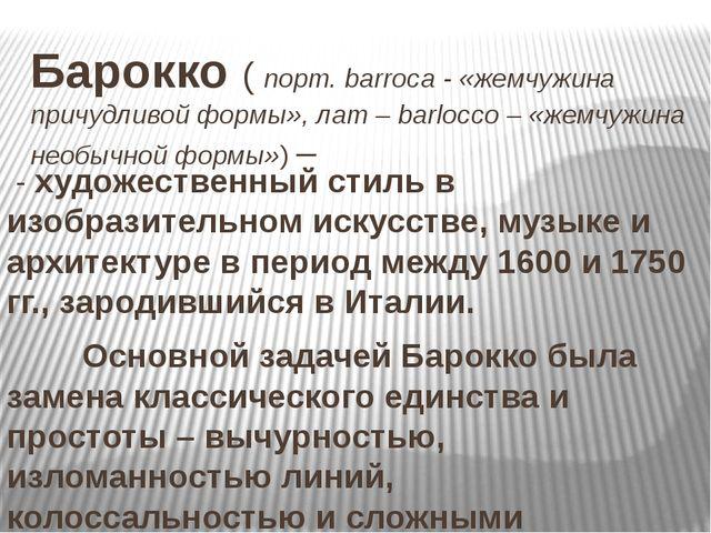 Барокко ( порт. barroca - «жемчужина причудливой формы», лат – barlocco – «же...