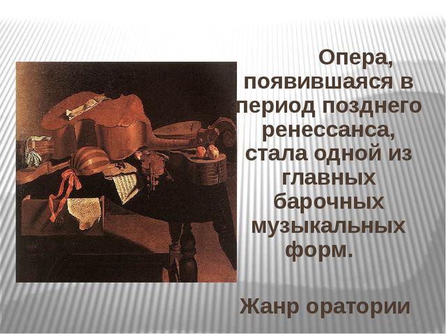 Опера, появившаяся в период позднего ренессанса, стала одной из главных бар...