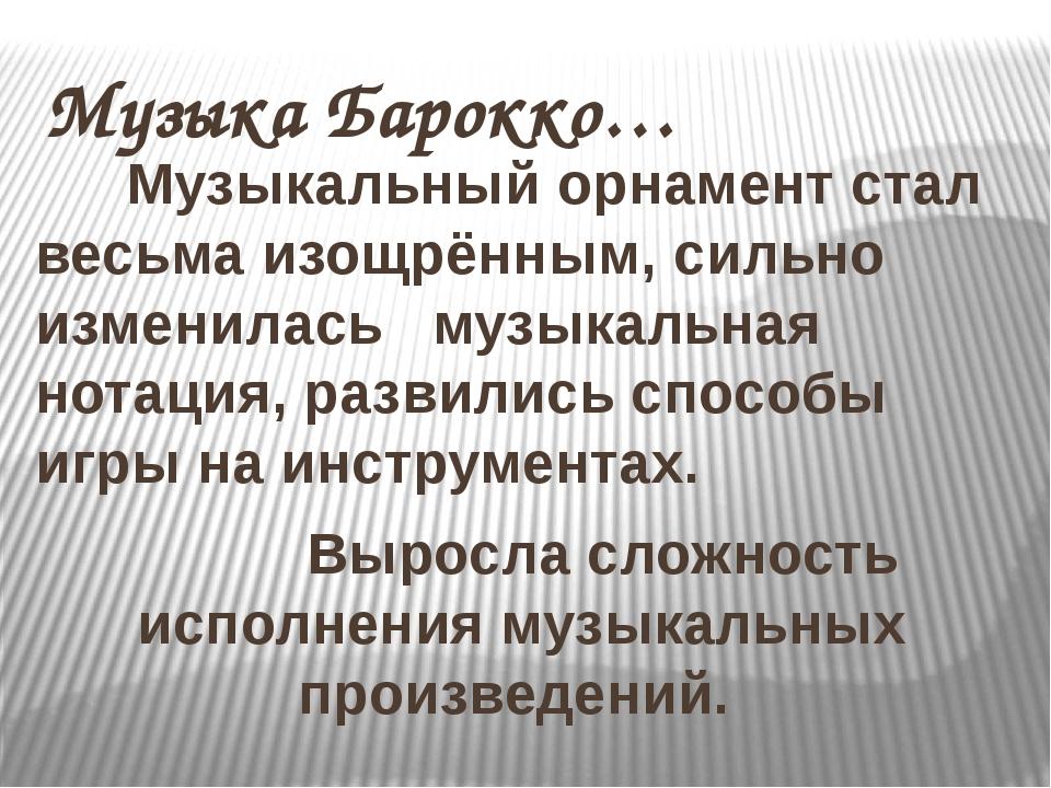 Музыка Барокко… Музыкальный орнамент стал весьма изощрённым, сильно изменилас...