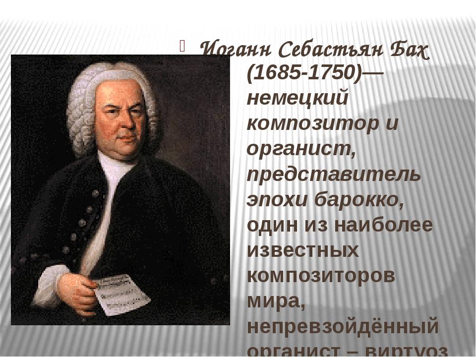 Иоганн Себастьян Бах (1685-1750)— немецкий композитор и органист, представите...