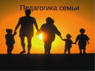 Педагогика семьи