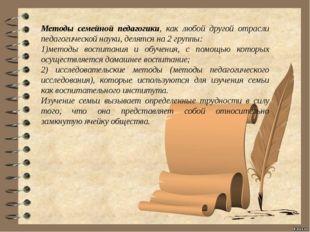 Методы семейной педагогики, как любой другой отрасли педагогической науки, д