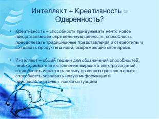 Интеллект + Креативность = Одаренность? Креативность – способность придумыват