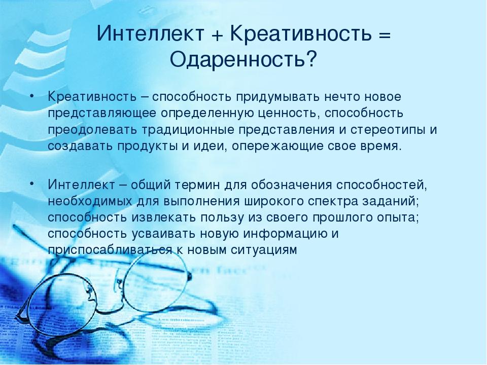 Интеллект + Креативность = Одаренность? Креативность – способность придумыват...