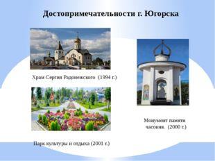 Достопримечательности г. Югорска Храм Сергия Радонежского (1994 г.) Парк куль