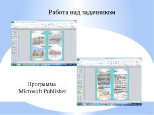 Работа над задачником Программа Microsoft Publisher