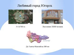 Любимый город Югорск. S=31760 га Население 35000 человек До Ханты-Мансийска 3