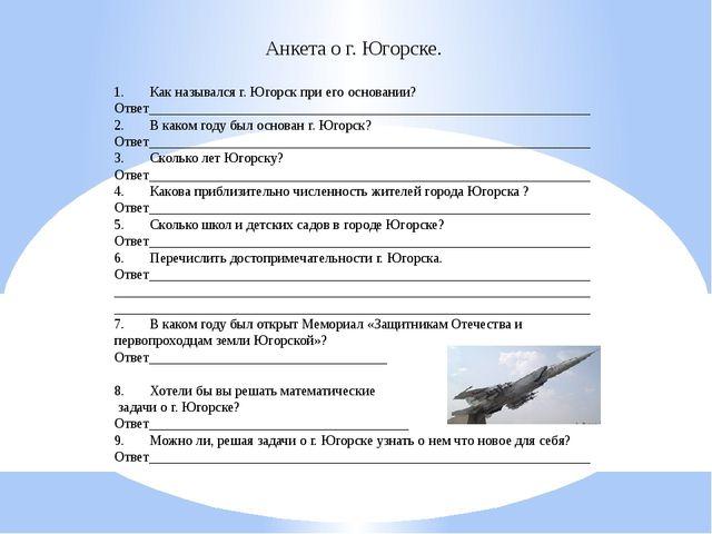 Анкета о г. Югорске. 1.Как назывался г. Югорск при его основании? Ответ_____...