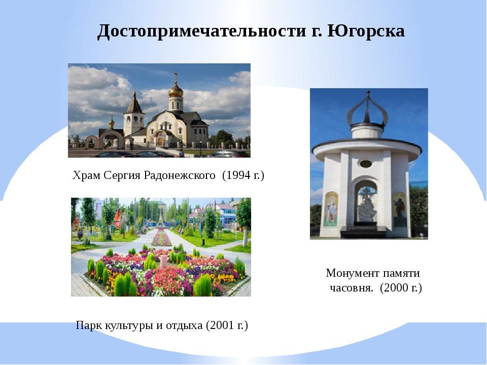 Достопримечательности г. Югорска Храм Сергия Радонежского (1994 г.) Парк куль...