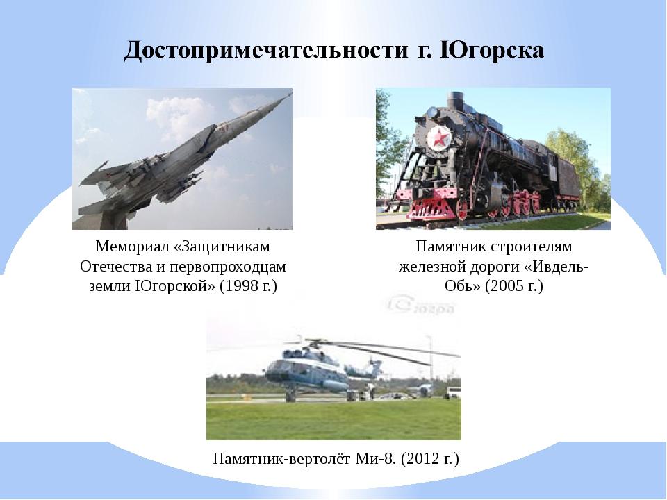 Мемориал «Защитникам Отечества и первопроходцам земли Югорской» (1998 г.) Пам...