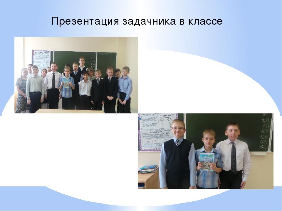 Презентация задачника в классе