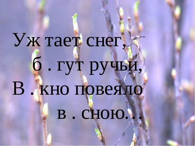 Уж тает снег, б . гут ручьи, В . кно повеяло в . сною…