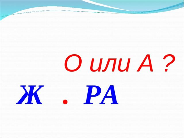 О или А ? Ж . РА