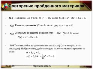 Повторение пройденного материала №1 №2 №3 №4 Тело массой m кг движется по зак