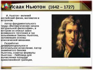 Исаак Ньютон (1642 – 1727)  И. Ньютон– великий английский физик, математик и