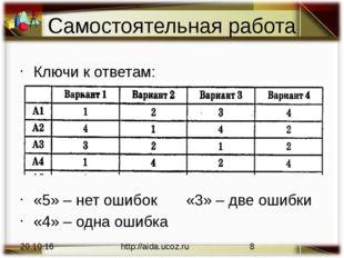 Самостоятельная работа Ключи к ответам: «5» – нет ошибок«3» – две ошибки «4