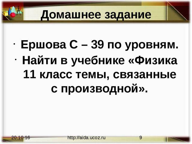Домашнее задание Ершова С – 39 по уровням. Найти в учебнике «Физика 11 класс...