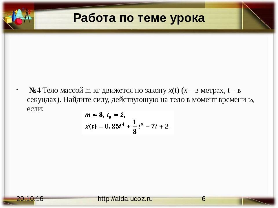 Работа по теме урока №4 Тело массой m кг движется по закону х(t) (х – в метра...