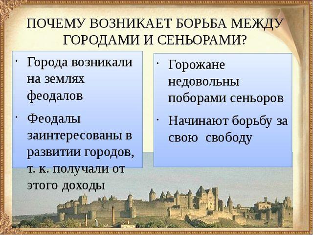 ПОЧЕМУ ВОЗНИКАЕТ БОРЬБА МЕЖДУ ГОРОДАМИ И СЕНЬОРАМИ? Города возникали на земля...