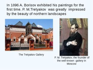 In 1896 A. Borisov exhibited his paintings for the first time. P. M.Tretyakov