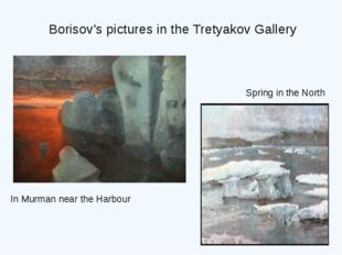 In Murman near the Harbour Spring in the North Borisov's pictures in the Tret