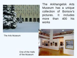 The Arkhangelsk Arts Museum has a unique collection of Borisov's pictures. It