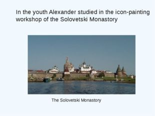 The Solovetski Monastory In the youth Alexander studied in the icon-painting