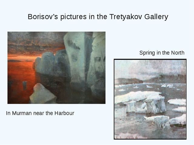 In Murman near the Harbour Spring in the North Borisov's pictures in the Tret...