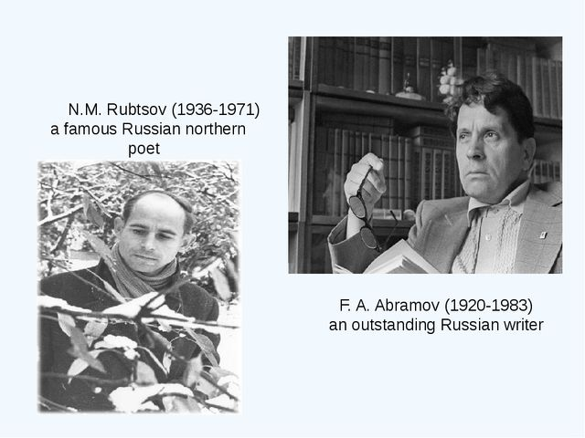 N.M. Rubtsov (1936-1971) a famous Russian northern poet F. A. Abramov (1920-...