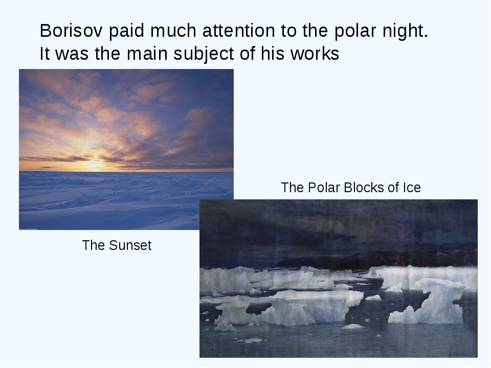 Borisov paid much attention to the polar night. It was the main subject of hi...