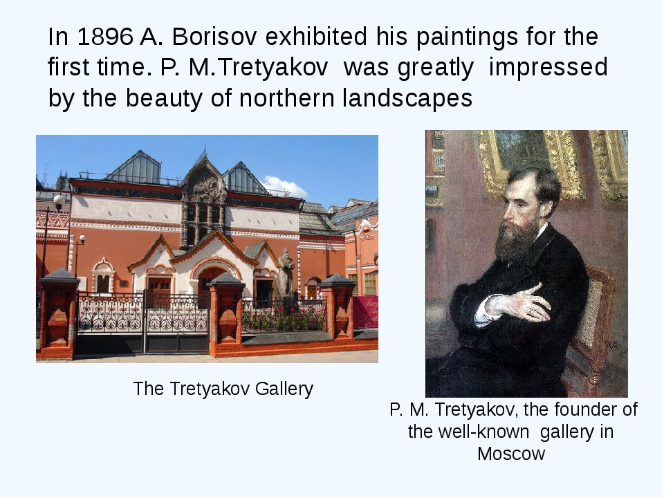 In 1896 A. Borisov exhibited his paintings for the first time. P. M.Tretyakov...
