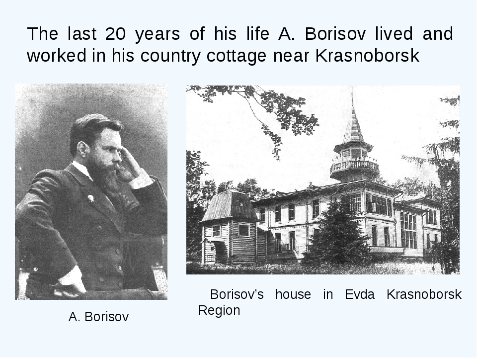 The last 20 years of his life A. Borisov lived and worked in his country cott...