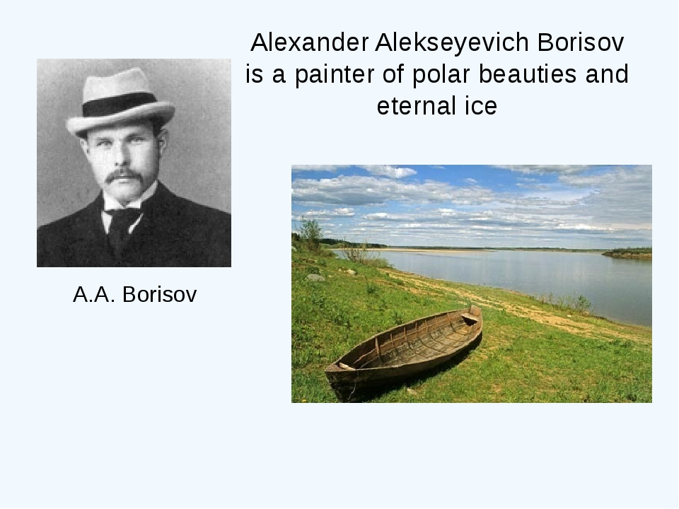 Alexander Alekseyevich Borisov is a painter of polar beauties and eternal ice...