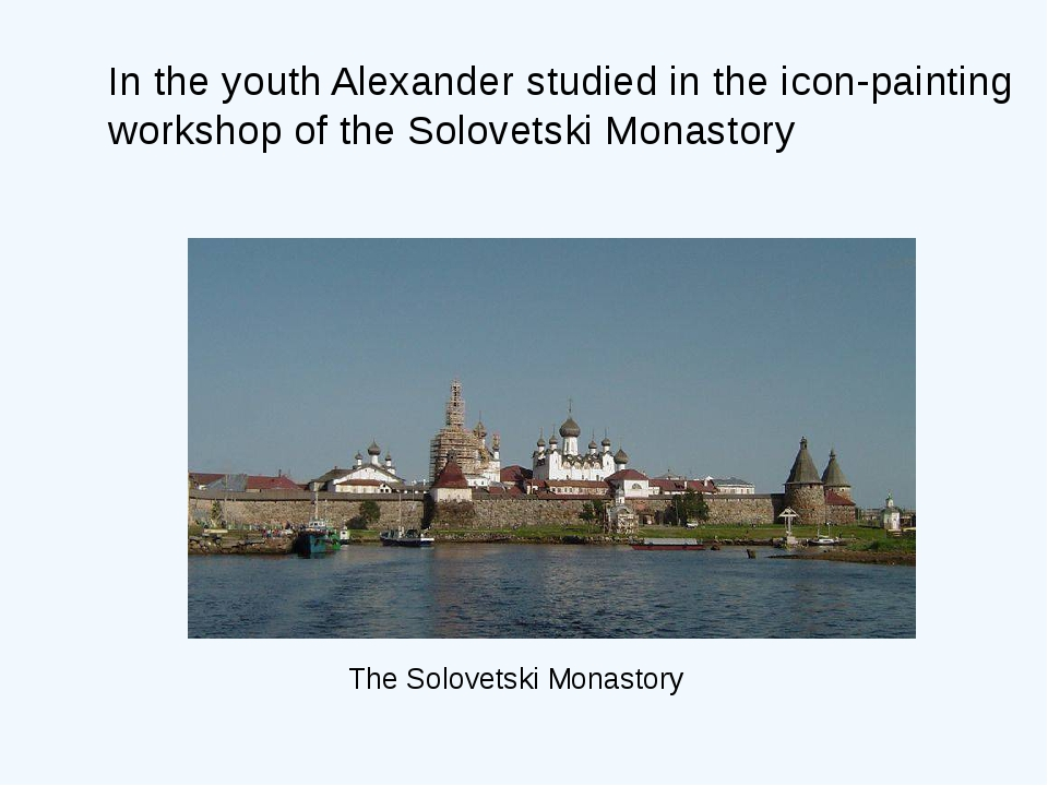 The Solovetski Monastory In the youth Alexander studied in the icon-painting...