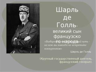 (Крупный государственный деятель, французский генерал). Шарль де Голль-велики