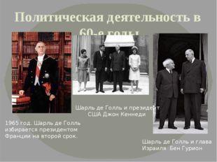 Политическая деятельность в 60-е годы Шарль де Голль и президент США Джон Кен