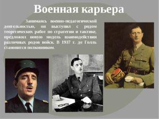 Занимаясь военно-педагогической деятельностью, он выступил с рядом теоретич