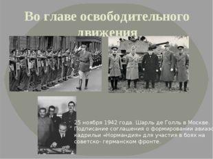 Во главе освободительного движения 25 ноября 1942 года. Шарль де Голль в Моск