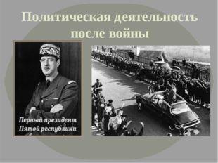 Политическая деятельность после войны