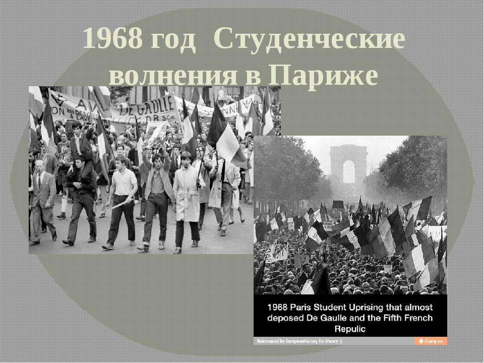 1968 год Студенческие волнения в Париже