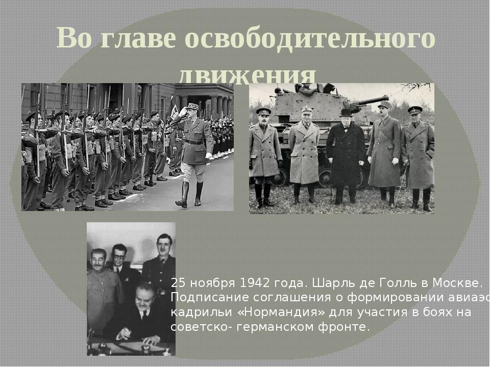 Во главе освободительного движения 25 ноября 1942 года. Шарль де Голль в Моск...
