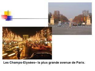 Les Champs-Elysées– la plus grande avenue de Paris.
