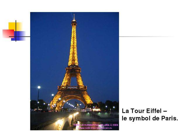 La Tour Eiffel – le symbol de Paris.