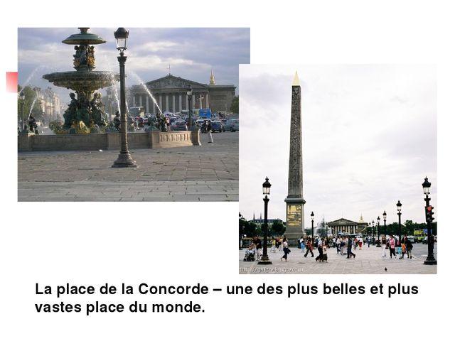 La place de la Concorde – une des plus belles et plus vastes place du monde.