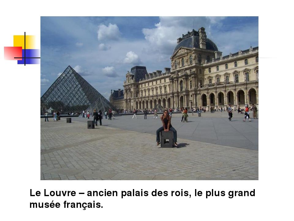 Le Louvre – ancien palais des rois, le plus grand musée français.