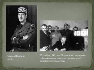 Генерал Шарль де Голль 25 ноября 1942 года. Подписание соглашения о формирова