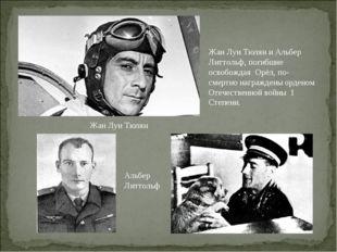 Жан Луи Тюлян и Альбер Литтольф, погибшие освобождая Орёл, по- смертно награж