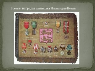 Боевые награды авиаполка Нормандия-Неман
